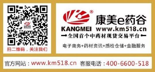 康美e药谷-中药材招标采购计划(有效期至3月17日)