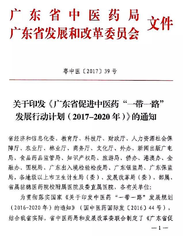 """康美e药谷入围广东省促进中医药""""一带一路""""发展行动计划"""